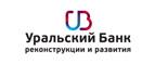 Онлайн заем от Уральского Банка